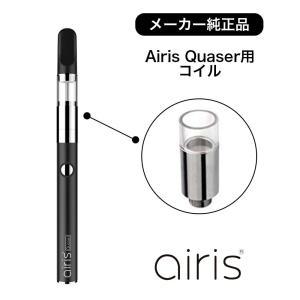 Airis Quaser 交換用コイル5個セット 510規格 CBD ワックス シャッター 充填用 アトマイザー アイリス エイリス クエーサー Shatter Wax バランス Airis Tech