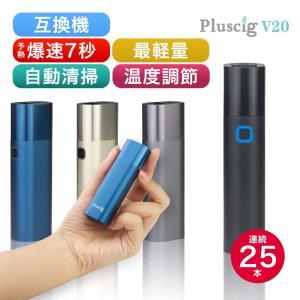 アイコス 互換機 iQOS 本体 プラスシグ 最新モデル Pluscig V20 加熱式タバコ 電子...
