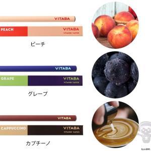国内正規品 ビタミン入り 次世代電子タバコ VITABA ビタバ 電子タバコ 全種 VITABA|e-bms-store|03