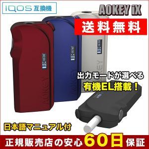 (アイコス(iQos)互換機)(電子タバコ) AOKEY iX - タバコカートリッジ使用可能 (AOKEY アオキー)(正規品)(メーカー製日本語マニュアル付)(互換品)