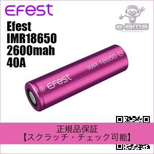 電子タバコ 推奨バッテリー iStick Pico推奨 Efest IMR18650 2600mah 40A with flat top battery イーフェスト スクラッチチェック可能