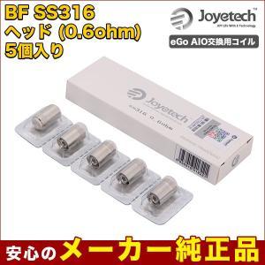 電子タバコ コイル メーカー純正 Joyetech eGo AIO / Cubis BF SS316ヘッド(0.6ohm / 5個入り) 正規品 ジョイテック