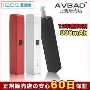 アイコス IQOS 互換機 ランキング 本体 電子タバコ BOS-II 900mAh AVBAD e-bms-store