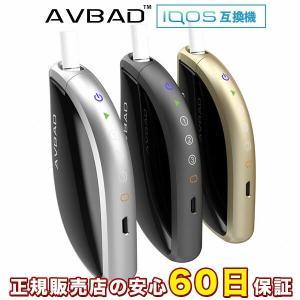 アイコス iQOS 互換機 ランキング 本体 電子タバコ TT 1200mAh AVBAD|e-bms-store