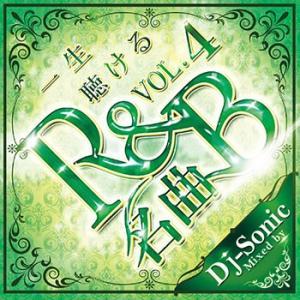 (MIXCD)入手困難になる名曲シリーズ! 一生聴ける名曲 R&B vol.4 - DJ SONIC (洋楽)(国内盤)|e-bms-store