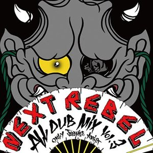 (MIXCD)ネクスト邦楽レゲエ・ダブ・ミックス! NEXT REBEL ALL DUB MIX vol.3 -NEXT REBEL- BASS MASTER (洋楽)(国内盤) e-bms-store