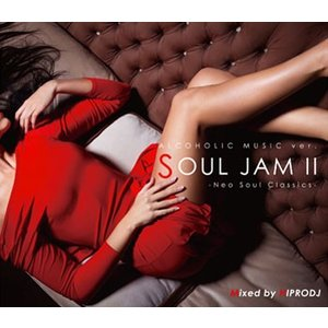 (MIXCD)癒しを求める大人たちに贈るラウンジリラックスタイム! ALCOHOLIC MUSIC ver. SOUL JAM II -Neo Soul Classics- HIPRODJ (洋楽)|e-bms-store