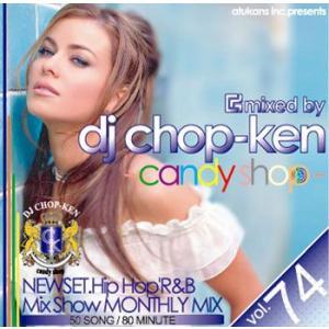 最新ヒット曲を聴きたいなら、マスト!CANDY SHOP HIP HOP'R&B MIX.SHOW MONTHLY MIX vol.74 - DJ CHOP-KEN (国内盤MIXCD)|e-bms-store