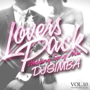 キタ!ウエディング特集! Lovers Pack Vol.10 - Wedding Song Mix - DJ SIMBA (国内盤MIXCD)(あす楽対応)|e-bms-store