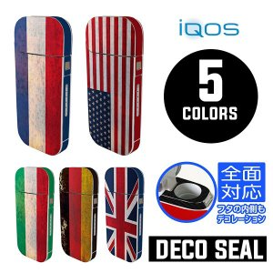 アイコス iQOS アイコス専用スキンシール [国旗シリーズ1] 表・裏・側面・中 全面対応 アイコス iQOS 電子タバコ iQOSスキンシール|e-bms-store