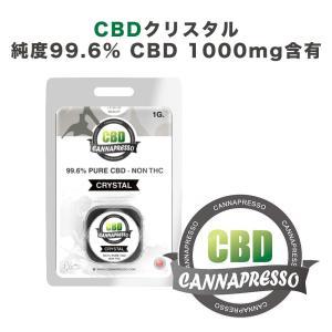CBD クリスタル Crystal 純度99.6% CBD 1000mg含有 容量1.0g パウダー オーガニック サプリメント ヘンプ CANNAPRESSO カンナプレッソ 日本正規品
