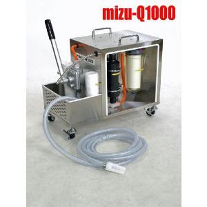 災害用浄水器 mizu-Q1000 地震 水害 断水時に手動ポンプ式で移動用キャスター付 7年保証 日本製|e-bodyfitness