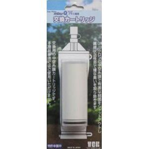 携帯型浄水器mizu-Q PLUS(ミズキュープラス)専用  交換用カートリッジ |e-bodyfitness