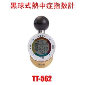 熱中症指数計 タニタTT-562 黒球式 炎天下の作業やスポーツ高齢者の体調管理に|e-bodyfitness