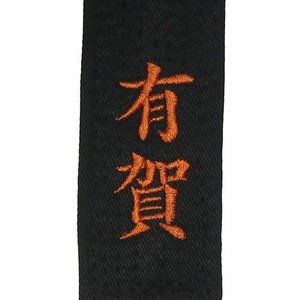 合気道衣 ネーム刺繍|e-bogu