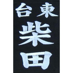 居合道衣用 刺繍胸ゼッケン(名札)|e-bogu