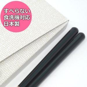 箸 食洗機 対応 すべらない 日本製 若狭塗 千寿(せんじゅ)23cm 箱入|e-businessnext