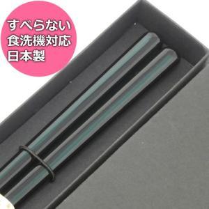 箸 カトラリー 食器 キッチン 食洗機対応 すべらない箸 千寿 23cm お箸 はし おはし 日本製 プレゼント ギフト|e-businessnext