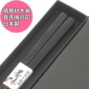 箸  積層木箸 プレゼント 墨味(すみ)食洗機対応 結婚祝 マイ箸 お箸 父の日 ギフト  日本製|e-businessnext