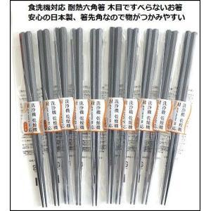 箸 セット 食洗機対応 耐熱六角箸 木目 10膳セット 日本製 先角でつかみやすい すべらない箸|e-businessnext
