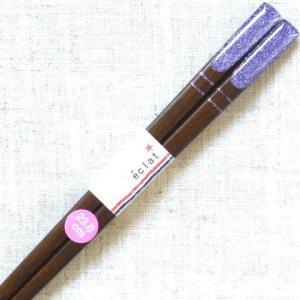 若狭塗箸 エクラ パープル 23cm 065540 箸 マイ箸 お箸 はし おはし すべり止め 送料無料 送料込み 誕生日 プレゼント ギフト ポイントで買える|e-businessnext