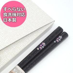 箸 食洗機 対応 すべらない 日本製 若狭塗 舞桜 黒 22.5cm 箱入|e-businessnext