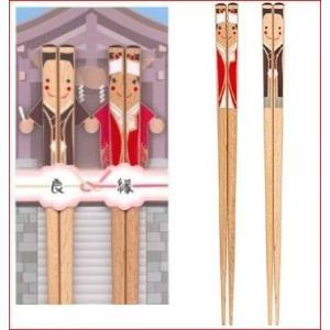 結婚 お祝い プレゼント カップル お箸 ギフト 良縁 夫婦箸 若狭塗箸|e-businessnext