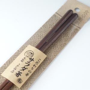 サラダ専用の箸 こだわりの箸 箸先のこだわりが食べやすい 23cm 086681|e-businessnext