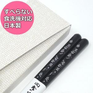 箸 食洗機 対応 すべらない 日本製 若狭塗 天丸宮桜 23cm 箱入|e-businessnext