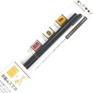 箸 カトラリー 食器 キッチン 菜箸deスマホ 箸 オレンジ 単品 木製|e-businessnext