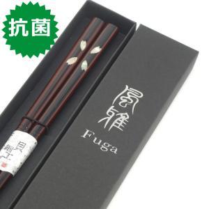箸 食洗機 対応 すべらない 日本製 若狭塗 桜象嵌 (さくらぞうがん)23cm 黒箱入|e-businessnext