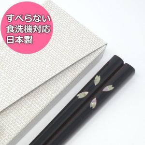 箸 食洗機 対応 すべらない 日本製 若狭塗 桜象嵌 (さくらぞうがん)23cm 箱入|e-businessnext