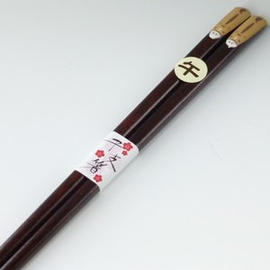 干支 十二支 天宝干支箸 午 22.5cm 102046 お箸 おはし 送料無料 プレゼント ギフト 結婚 祝い 縁起 ポイントで買える|e-businessnext