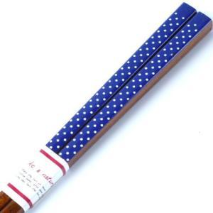 マリンドット ネイビー 23cm 箸 マイ箸 お箸 はし おはし 送料無料 送料込み 誕生日 プレゼント ギフト ポイントで買える|e-businessnext