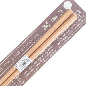 六角箸 ナチュラルウッド ケヤキ 23cm  お箸 はし おはし プレゼント ギフト 日本製|e-businessnext