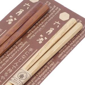 六角箸 ナチュラルウッド ケヤキ/栗 23cm  お箸 はし おはし プレゼント ギフト 日本製|e-businessnext