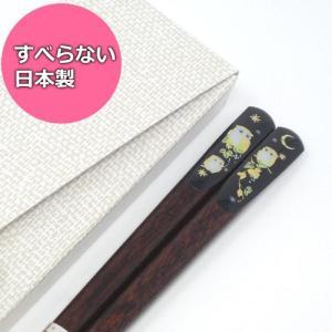 箸 食洗機 対応 すべらない 日本製 若狭塗 天宝黄金ふくろう 23cm 箱入|e-businessnext