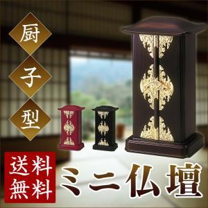 仏壇・厨子型ミニ仏壇・小|e-butsudanya
