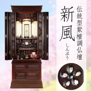 仏壇・新風(47-16)|e-butsudanya