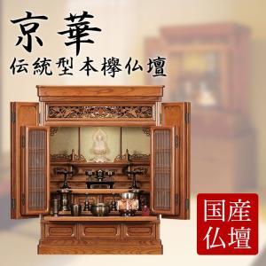 仏壇・京華 欅(28-20)明色|e-butsudanya