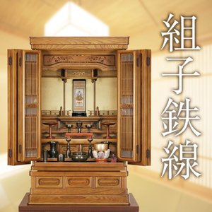 仏壇・組子鉄線(35-20)|e-butsudanya