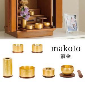 仏具・makoto 7点セット 霞金【メーカー取寄品】|e-butsudanya