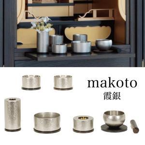 仏具・makoto 7点セット 霞銀【メーカー取寄品】|e-butsudanya