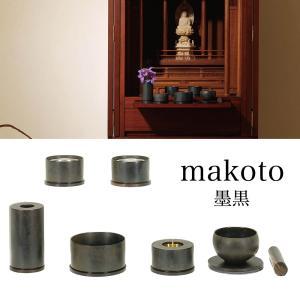 仏具・makoto 7点セット 墨黒【メーカー取寄品】|e-butsudanya