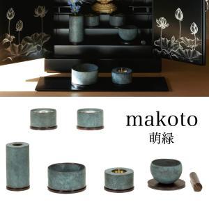 仏具・makoto 7点セット 萌緑【メーカー取寄品】|e-butsudanya
