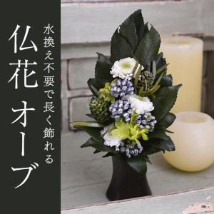 仏具・仏花 オーブ(花器付き) e-butsudanya