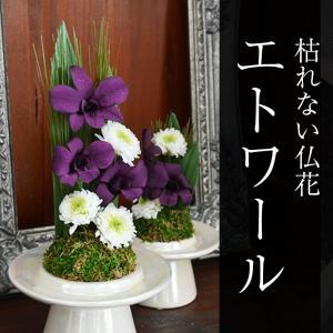 仏具・仏花 エトワール(小・ガラスドーム付き) e-butsudanya