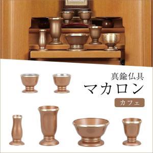 仏具・マカロン 6点セット カフェ(3.5寸)【メーカー取寄品】 e-butsudanya