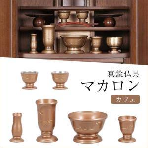 仏具・マカロン 6点セット つゆ芝 カフェ(3.5寸)【メーカー取寄品】 e-butsudanya