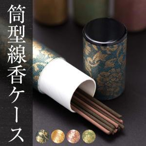 お線香を入れておくための筒型ケースです。約50本程度のお線香を入れることができます。表面は上品な艶の...